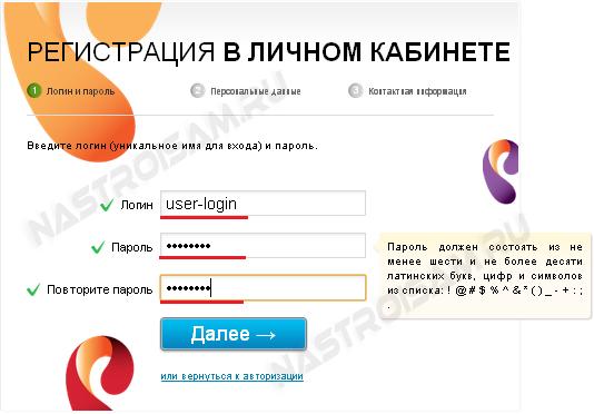логин и пароль личного кабинета ростелекома