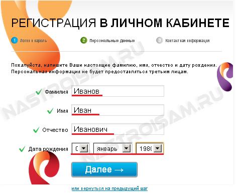 как зайти в lk.rt.ru