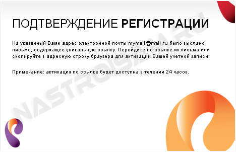 подтверждение регистрации в личном кабинете Ростелеком