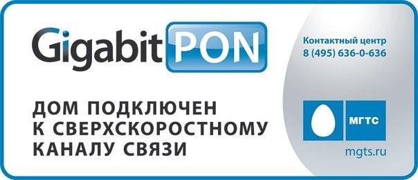 мгтс переводит gpon на ipv6