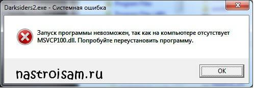 скачать msvcr100.dll для того windows 0 равно windows 0