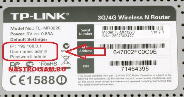 Наклейка на Wi-Fi роутере