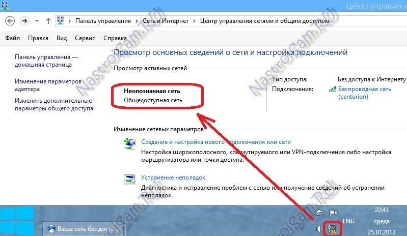 Без доступа к интернету windows