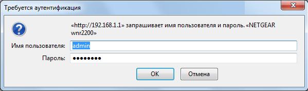 netgear-wnr2200-1