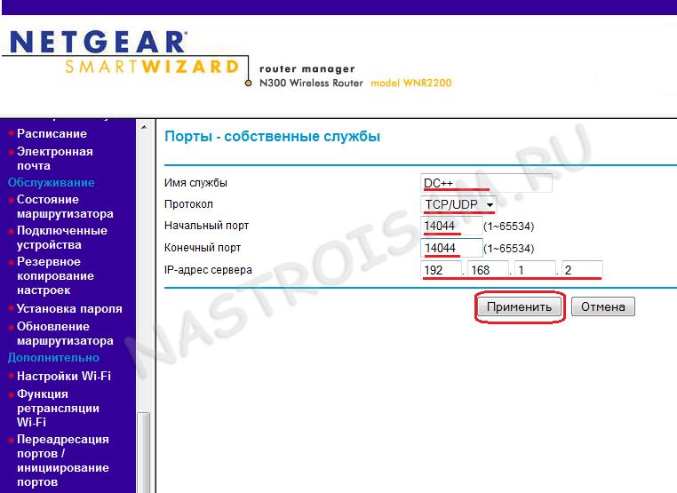 netgear-wnr2200-PPPoE-2-5