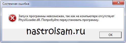 physxloader.dll скачать бесплатно