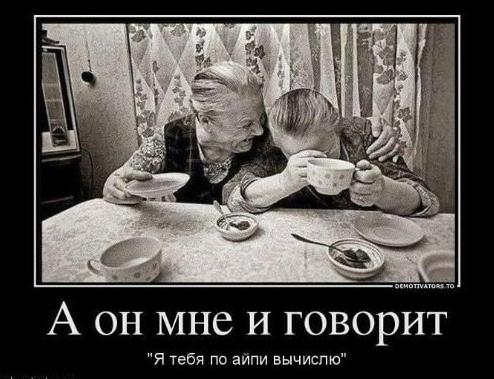 po_ip_vichislu