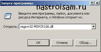 Msvcr100 Dll Для Windows