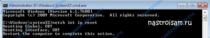 сброс протокола tcp/ip windows 8