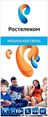 rostelecom-3g-plus-povoljie