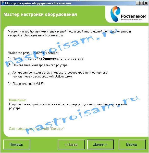 sagemcom-2804-update-001