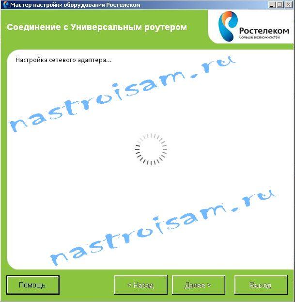 sagemcom-2804-update-002