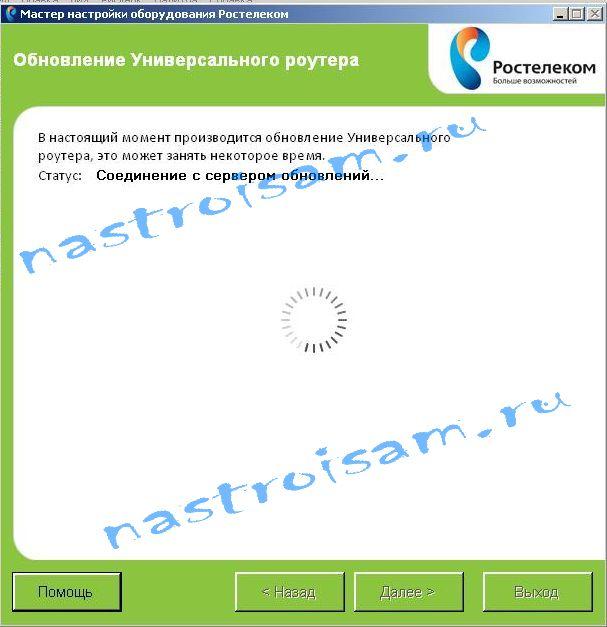 sagemcom-2804-update-003