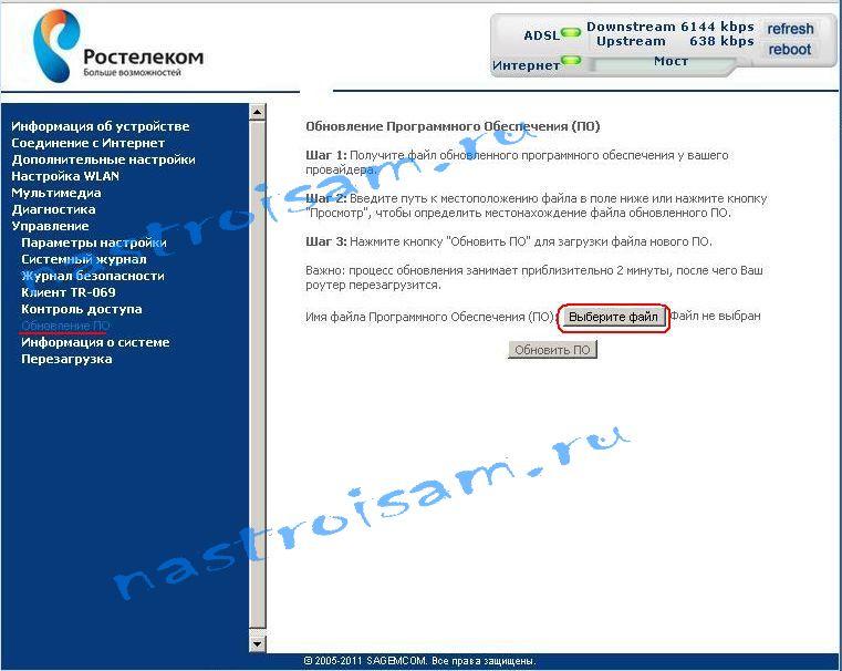 sagemcom-2804-update-004