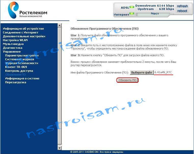 sagemcom-2804-update-005