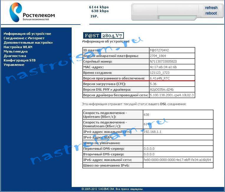 sagemcom-2804-update-007