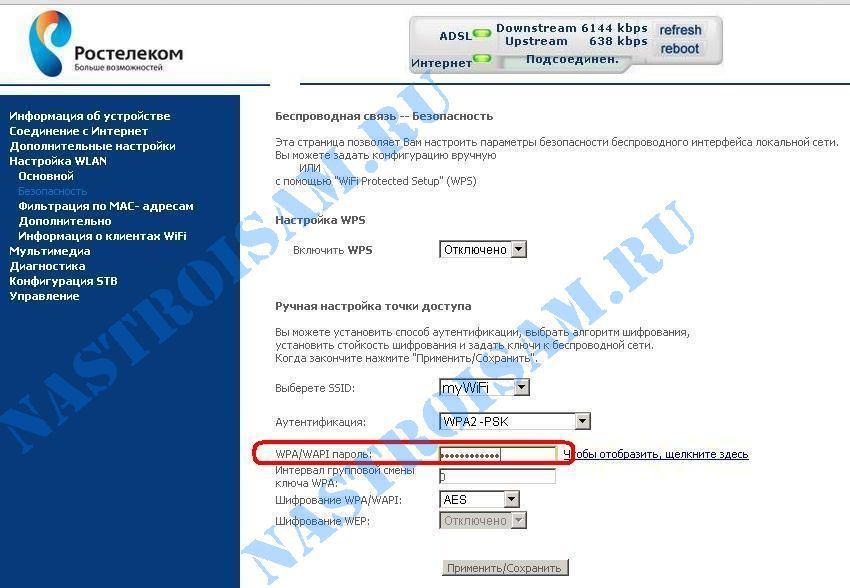 sagemcom-2804-wifi-security