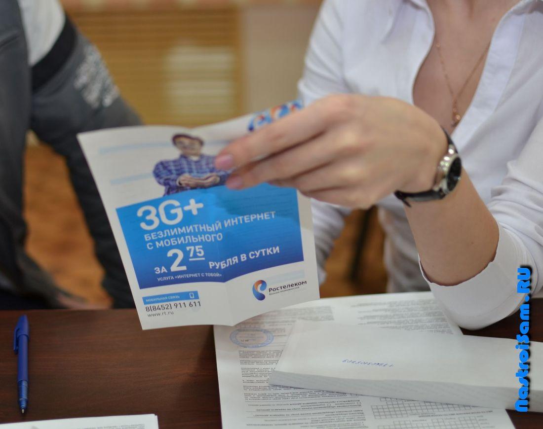 saratov_nss-3g_present-015
