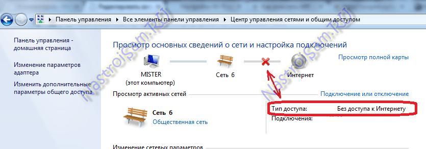 ловит вайфай но нет интернета