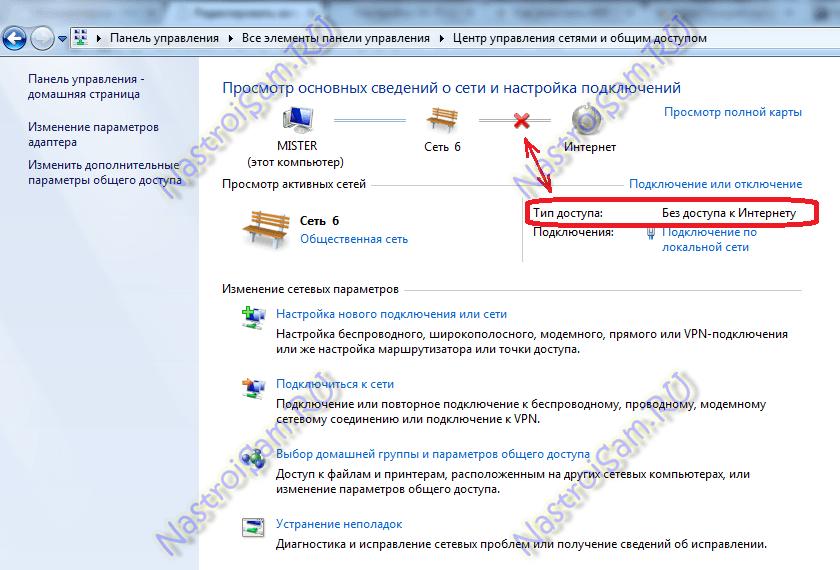 вай-фай без доступа в интернет