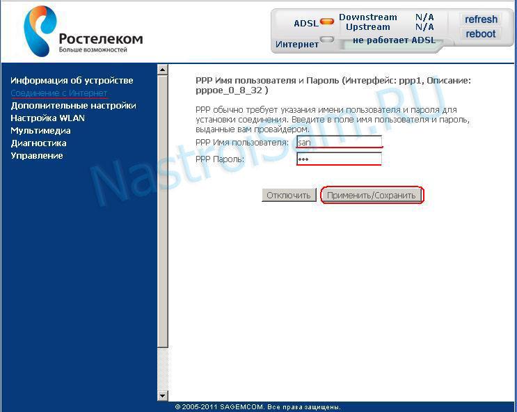 подключение к интернету модема sagemcom 2804 v7