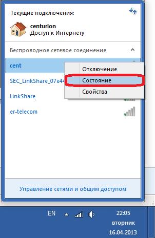 wifi значок на ноутбуке: