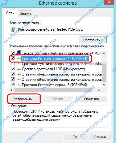 ошибка 720 windows 8 и windows 8.1