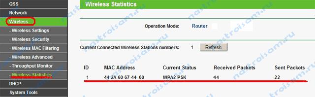 tp-link-wifi-status
