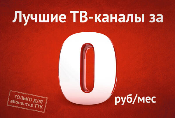 ttk-siberya-0-rub