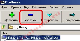Рар файл распаковки для программу