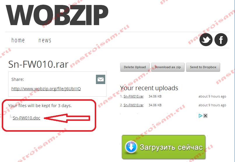 открыть зип файл онлайн