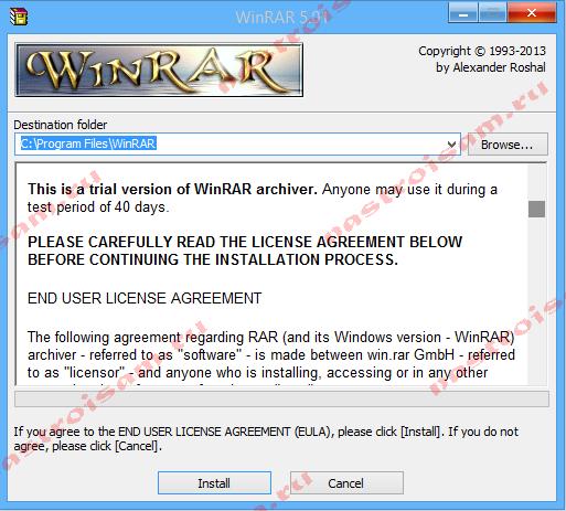 Как Установить Архиватор Winrar Бесплатно - фото 7