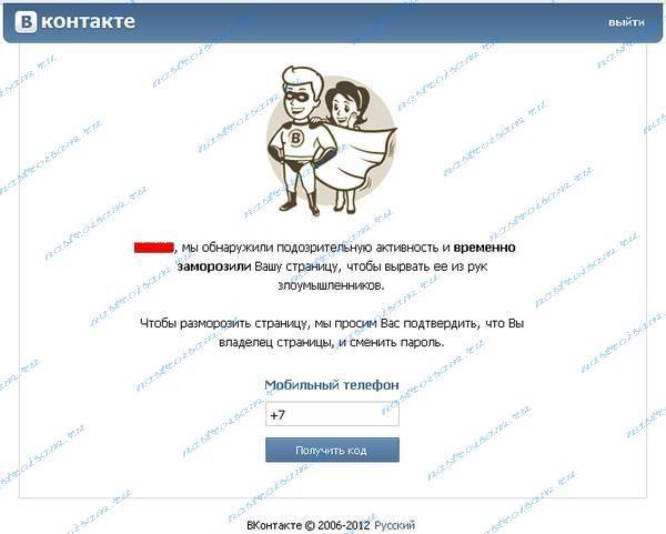 Как войти Вконтакте вирус