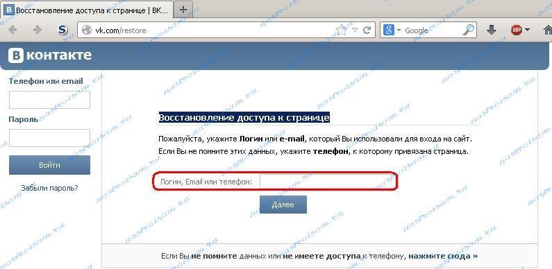 Как зайти в Вконтакте, если сайт заблокирован вирусом.