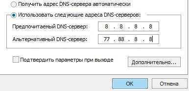 wi-fi-dns