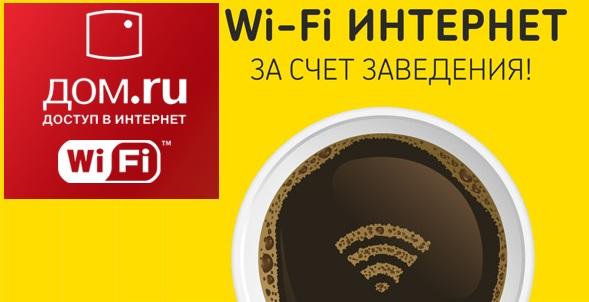городской wifi дом.ру