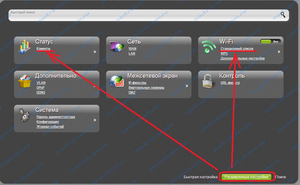 wifi-status-dlink-0