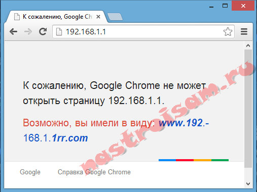 Windows 8 chrome 192.168.1.1