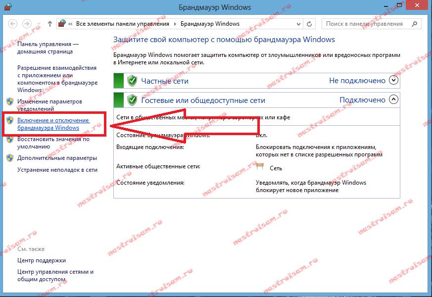 windows  8 отключить брандмауэр 192.168.0.1