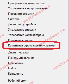 windows 8 win x командная строка 192.168.0.1