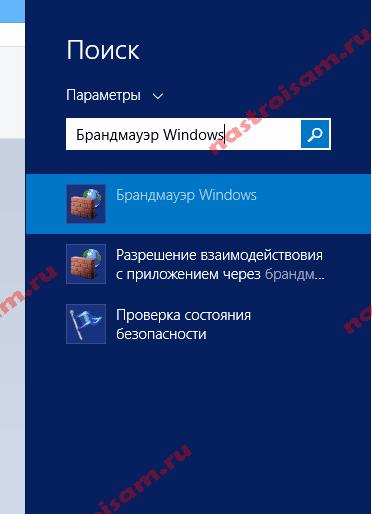 windows  8 отключить брандмауэр 192.168.1.1