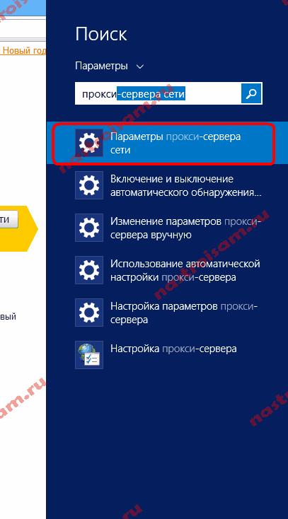 windows 8 прокси 192.168.0.1