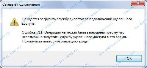 windows-error-711-000