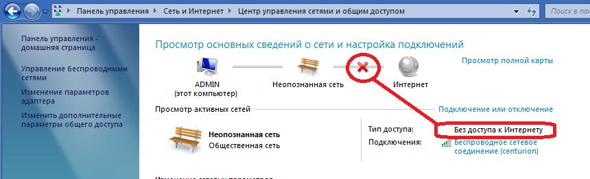 windows-network-wo-internet-001