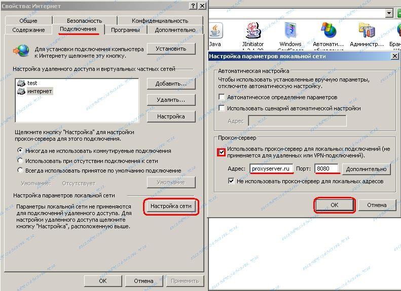 windows-proxyserver