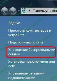 Как узнать пароль от wifi Windows 7