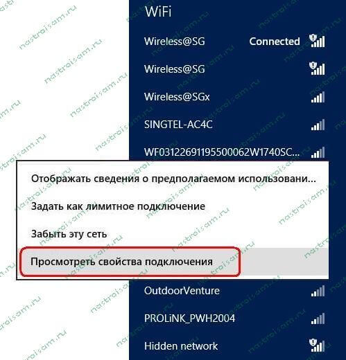 Как посмотреть пароль от wi fi на windows 7 по локальной сети