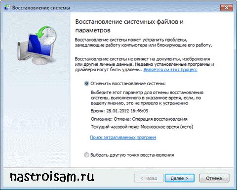 comctl32.dll ошибка windows 7
