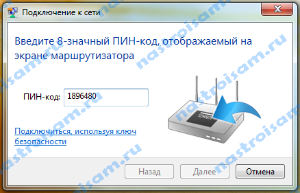 настройка wps на windows 7 и windows 8