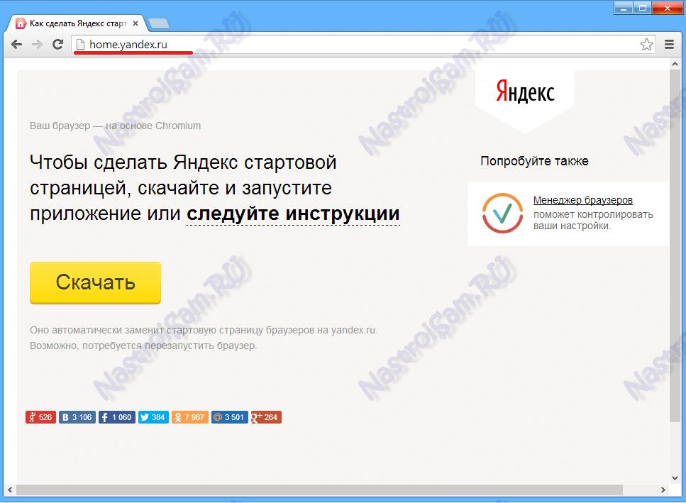 домашняя страница yandex